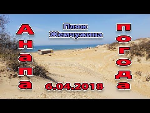 Анапа. Погода. 6.04.2018 Жара!!! пляж Жемчужина
