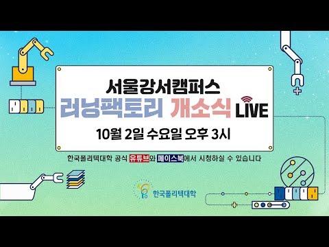 대표 홍보영상:[LIVE]러닝팩토리 개소식 생중계
