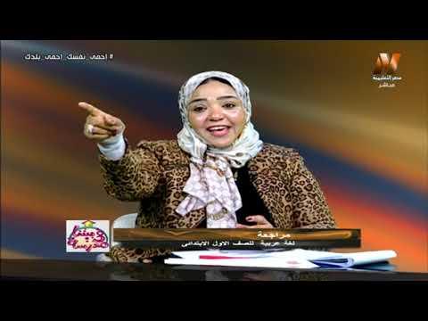 لغة عربية الصف الأول الإبتدائي 2020 (ترم 2) الحلقة 1 -  مراجعة على ما سبق