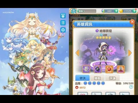 《公主召喚》手機遊戲玩法與攻略教學!