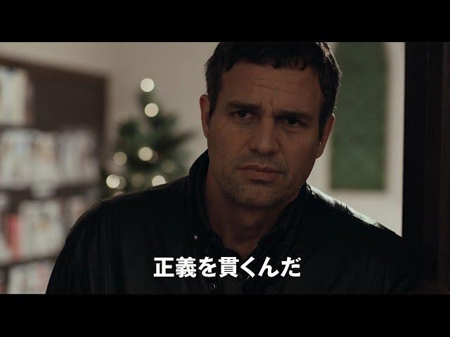 映画「スポットライト 世紀のスクープ」予告編