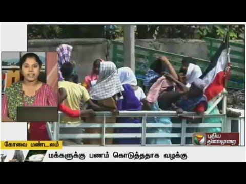 A-Compilation-of-Kovai-Zone-News-21-04-16-Puthiya-Thalaimurai-TV