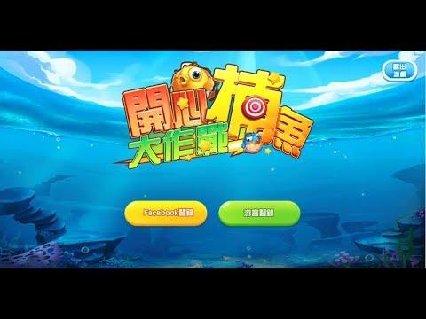 《開心捕魚大作戰》手機遊戲玩法與攻略教學!