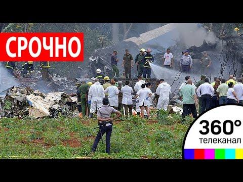 На месте крушения Boeing 737 на Кубе нашли выживших (видео)