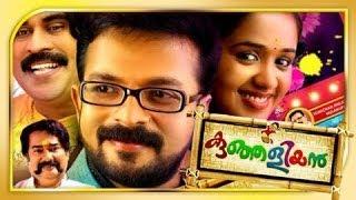 Video Kunjaliyan Malayalam Full Movie | Malayalam Movies Online | HD Quality MP3, 3GP, MP4, WEBM, AVI, FLV Juli 2018