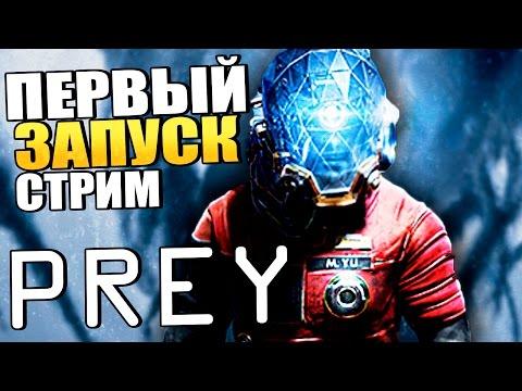 PREY - Первый Запуск и Начало прохождения - Часть 1 [Запись стрима]