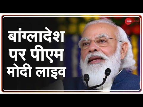 PM Modi Live: India Bangladesh की  Virtual Summit में बोल रहे हैं PM Modi | Breaking News | Speech