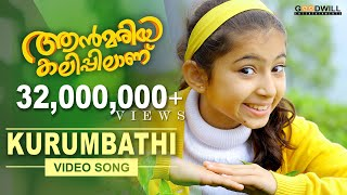 Video Kurumbathi Chundari Nee |  Video Song | Ann Maria Kalippilaanu | Sunny Wayne | Sara Arjun MP3, 3GP, MP4, WEBM, AVI, FLV Desember 2018