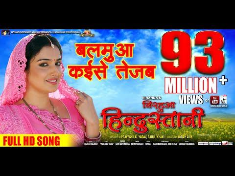 Video balamuwa kaise tejab full song (nirahua hindustani) download in MP3, 3GP, MP4, WEBM, AVI, FLV January 2017