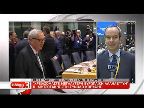 O K. Μητσοτάκης στη Σύνοδο των Βρυξελλών | 18/10/2019 | ΕΡΤ
