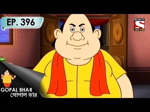 Video Gopal Bhar (Bangla) - গোপাল ভার (Bengali) - Ep 396 - Ghumonto Raja - 30th Apr, 2017 download in MP3, 3GP, MP4, WEBM, AVI, FLV January 2017