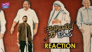 Sai Dharam Tej's Solo Brathuke So Better Theme Video Reaction | Nabha Natesh | Thaman