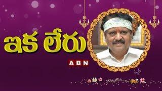 ప్రముఖ దర్శకుడు కోడి రామకృష్ణ మృతి | Director Kodi Ramakrishna is No More | ABN Telugu