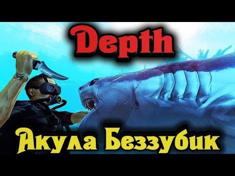 Нападение акулы беззубика - Depth стрим