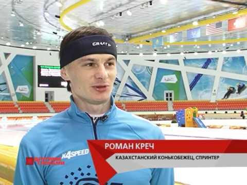 Роман Креч готовится к Олимпиаде в Сочи