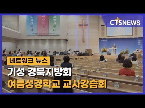 [CTS뉴스] 기성 경북지방회 여름성경학교 교사강습회