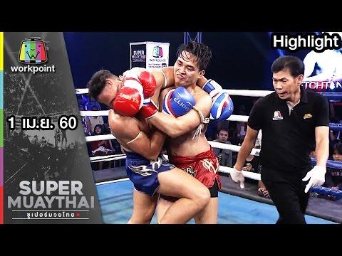 โคตรแชมป์ เพชรทนง บัญชาเมฆ  VS แชมป์ราชดำเนิน | SUPER MUAYTHAI 1 เม.ย. 60 Full HD