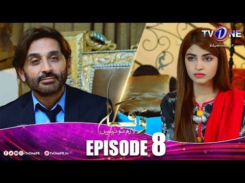 Wafa Lazim To Nahi | Episode 8 | TV One Drama