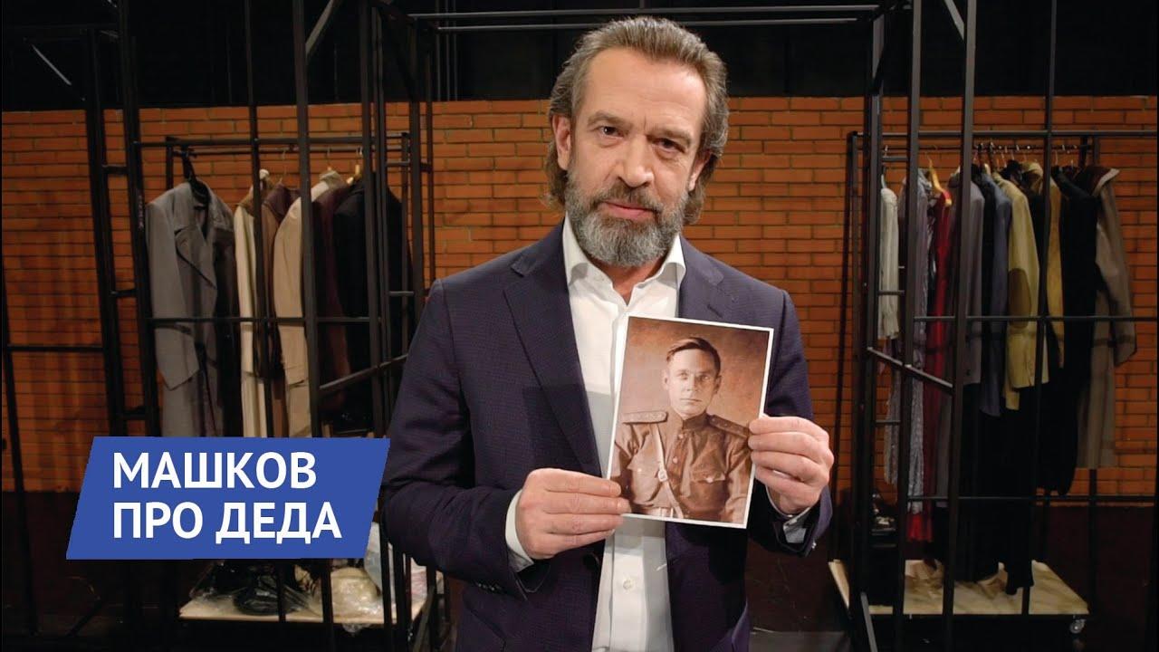 Владимир Машков рассказал о своем деде