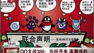 Download Lagu QQ大战360   口水战   对簿公堂   互弹窗口   互相卸载 Mp3