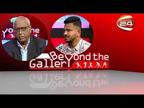 বিশ্বকাপে বাংলাদেশের অবিস্মরনীয় সাফল্য | Beyond The Gallery | 18 June 2019