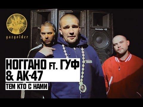 Ноггано ft. Гуф & АК-47 — Тем Кто с Нами
