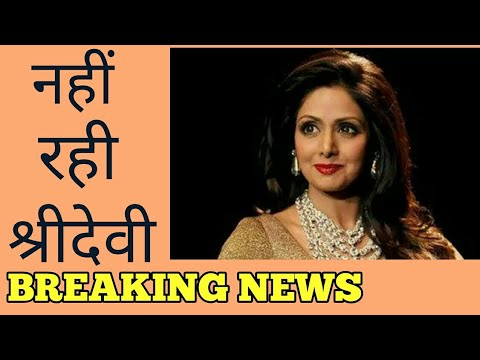 Sridevi Passes Away at the age of 54 in Dubai | Bollywood Breaking News | Sridevi Short Biography