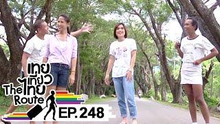 เทยเที่ยวไทย The Route  ตอน 248  เที่ยวกาญจนบุรี ไม่มีเบื่อ ที่อำเภอไทรโยค พาเที่ยว River Kwai Village พ่อค้าแซ่บ : คุณอาร์ม ร้าน : วัวล้วนๆ Route : กรุงเท...