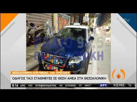 Θεσσαλονίκη   Οδηγός ταξί στάθμευσε σε θέση ΑμεΑ   14/01/2020   ΕΡΤ