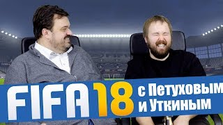 Video FIFA 18 с Василием Уткиным - Реал vs. Барса!!!1 MP3, 3GP, MP4, WEBM, AVI, FLV Februari 2018
