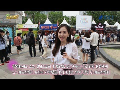 고고 강남으로_ 2017 C-페스티벌편