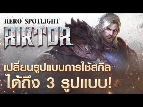 Hero Spotlight : Riktor