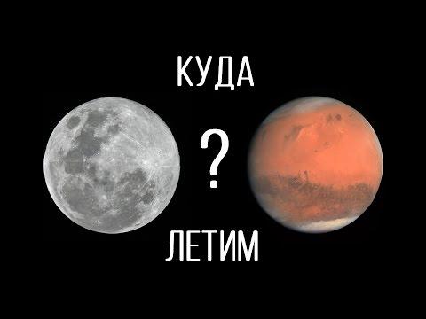 Куда полетим: Луна или Марс [2017] - DomaVideo.Ru