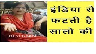 इंडिया से फटती है सालो की ! True words are spoken