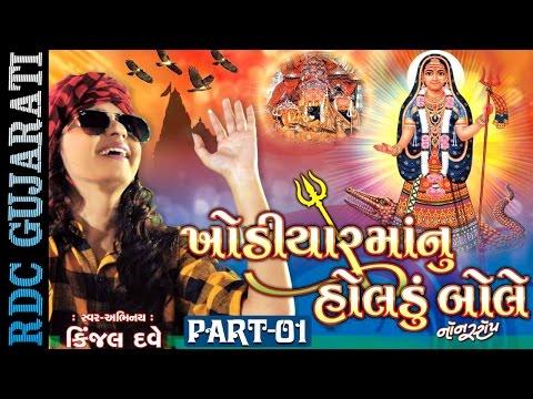Video Kinjal Dave | Khodiyar Maa Nu Holdu Bole - 1 | Nonstop | Gujarati DJ Songs 2016 | Full VIDEO Songs download in MP3, 3GP, MP4, WEBM, AVI, FLV January 2017