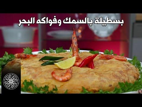 بسطيلة - Recette cuisine marocaine - Moroccan Food - Ch'hiwates Choumicha - Ch'hiwates Bladi - الطبخ المغربي Recettes Choumicha - Dar Choumicha Choumicha 2014 © Chaîn...
