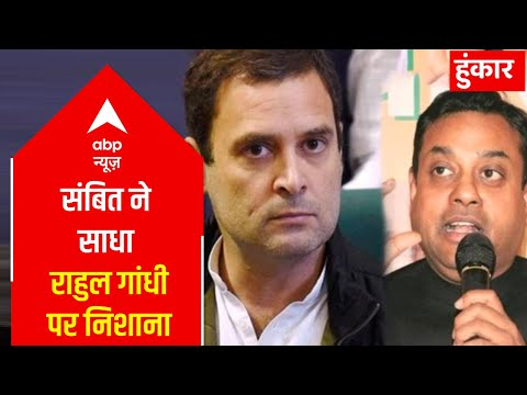 BJP's Patra quotes 'Pasta Rahul', Cong's Supriya gets emotional narrating Rahul's 'struggles' | Hoon
