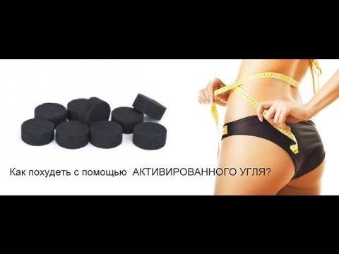 Активированный уголь для похудения в домашних условиях