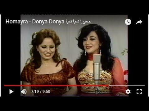 Homayra - Donyaحمیرا دنیا.دنیابا حضور انوشیروان روحانی و هما میر افشار ا... (видео)