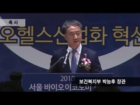 서울 바이오 이코노미 포럼