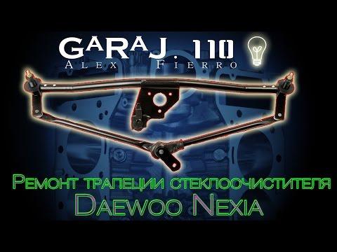 Daewoo nexia двигатель стеклоочистителя фотка
