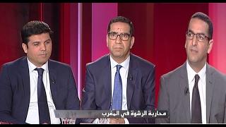 مواطن اليوم : محاربة الرشوة في المغرب