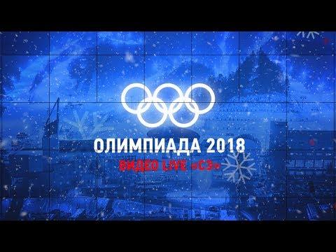 Олимпиада-2018 Видео live \
