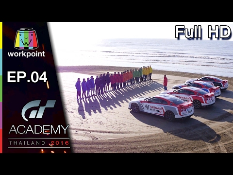 GT Academy Thailand 2016 | EP.04 | 4 ก.พ. 60 Full HD