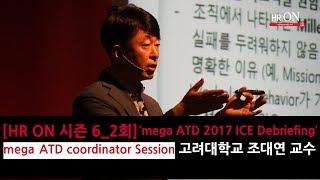 #1 [HR ON 6_2 ATD 2017 ICE coordinator Session] 1. 새로운 HRD 전략 수립을 위한 ATD 트렌드 분석_고려대학교 교육학과 조대연 교수