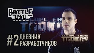 Видео к игре Escape from Tarkov из публикации: Второй видеодневник разработчиков Escape from Tarkov