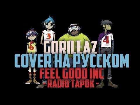 Gorillaz (RADIO TAPOK) - Feel Good Inc. (cover на русском) (видео)