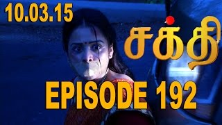 Shakthi 10-03-15 Sun Tv Serial Episode 192