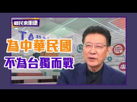 趙少康:為中華民國不為台獨而戰 中國國民黨要改名? ft.黃暐瀚【Yahoo TV】#Live 鄉民來衝康