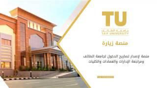 منصة زيارة جامعة الطائف